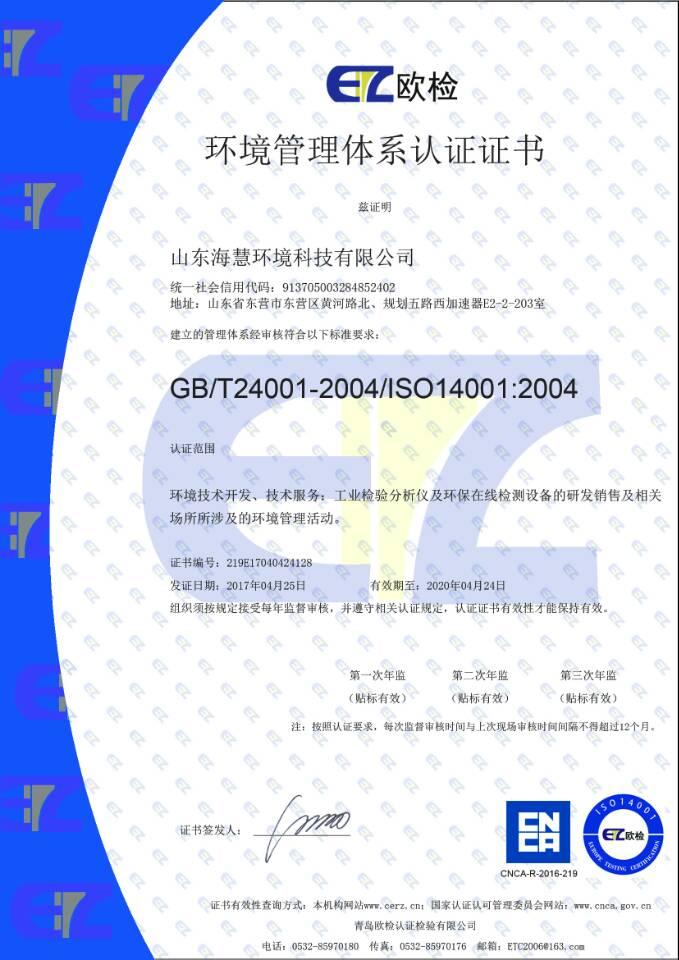 VOCs环境管理体系认证证书